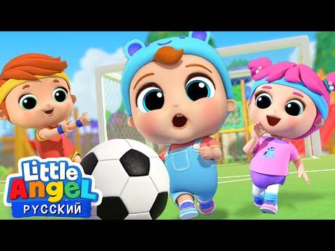 Спартакиада - Детская Песенка Про Спорт   Развивающие Мультики   Little Angel Русский