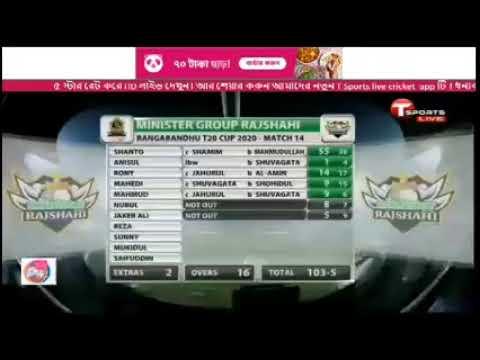 khulna vs rajshahi  Live Cricket | T Sport Live | সরাসরি দেখুন | Bongobhondu T20 Live Cricket