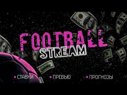 Обсуждение футбольных матчей пятницы, ставки в прямом эфире.