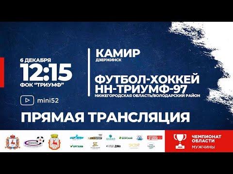 Камир - Футбол-Хоккей НН-Триумф-97