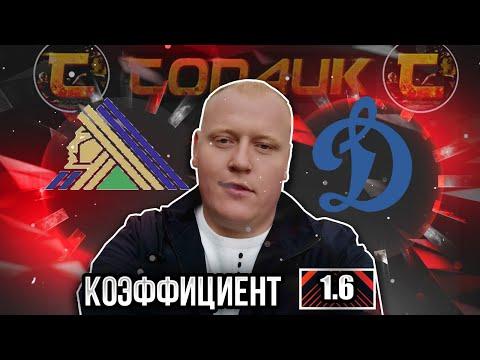 Салават Юлаев - Динамо Москва / КХЛ / прогноз и ставка на хоккей