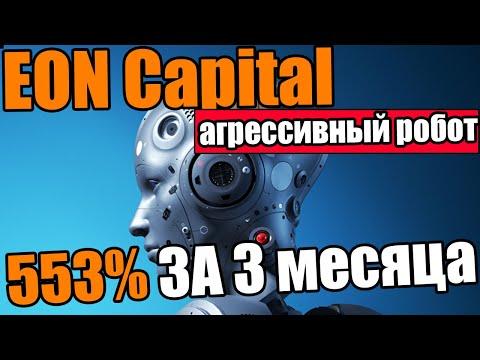 EON Capital - Доходный и Агрессивный форекс робот