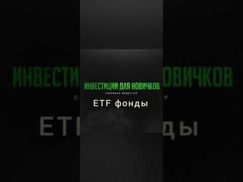 ETF фонды, первые инвестиции в ETF, что такое ETF фонды.