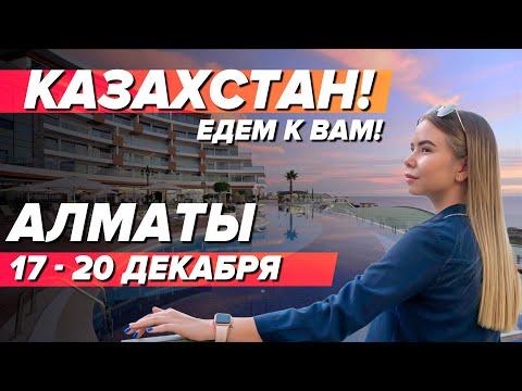 ВНИМАНИЕ! Конференция в Казахстане 17-20 Декабря! Инвестиции в недвижимость в Турции!