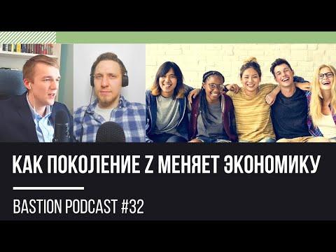 Bastion Podcast #32: как поколение Z изменит экономику и инвестиции