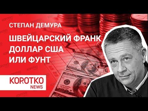 Демура — швейцарский франк или доллар Степан Демура — инвестиции финансы валютный рынок CHF GBP USD