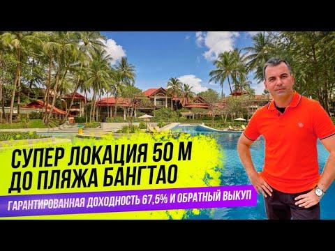 Недвижимость на Пхукете. Купить квартиру на Пхукете. Sunshine beach Phuket.Инвестиции для начинающих