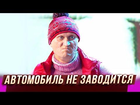 Автомобиль не заводится — Уральские Пельмени   Любимое — Ростов-на-Дону