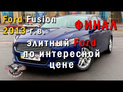 ДЕШЕВО и СЕРДИТО. Авто из США. Ford Fusion 2013 г.в. Финал! [2020]