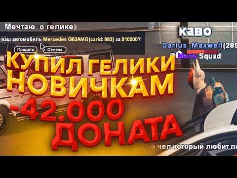 КУПИЛ НОВИЧКАМ АВТО за 14000 ДОНАТА GTA SAMP