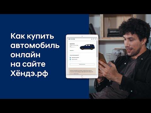 Как купить автомобиль Hyundai онлайн. Пошаговая инструкция.