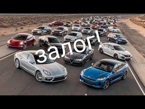 как продать залоговую машину?