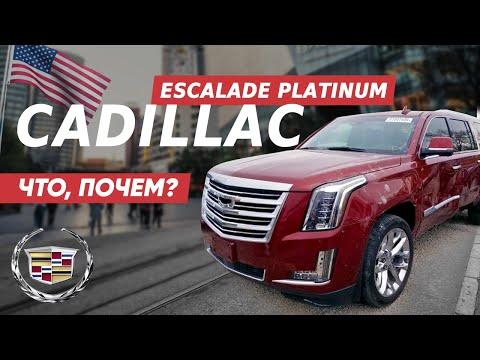 Обзор авто с аукциона Copart. Cadillac Escalade 2017. Авто из США.