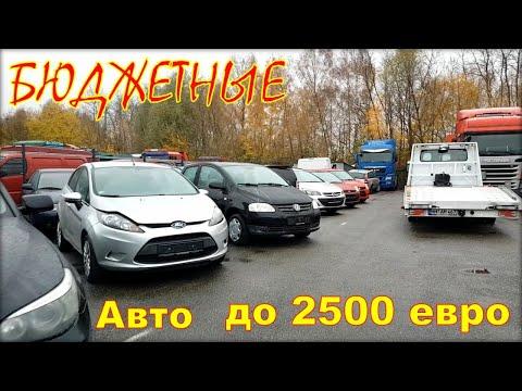 Авто до 2500 евро, авторынки Литвы. Декабрь 2020.