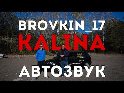 KALINA - BROVKIN_17 | Авто обзор от Дяди Бена и Кроп Папы | Автозвук  | #3
