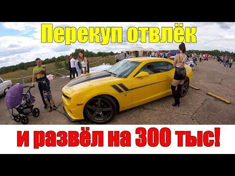 Как выбрать машину БУ НОВИЧКУ за 300 тыс руб!