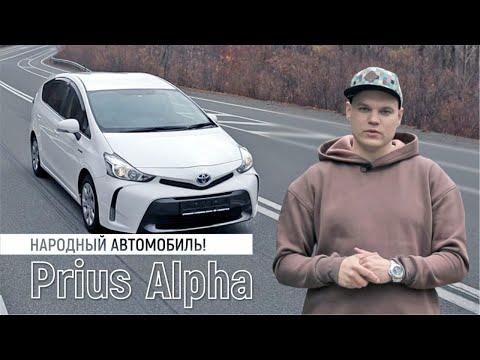 PRIUS ALPHA  какой минивэн выбрать в 2020-2021, автомобиль с аукционов Японии! Авто Владивосток.
