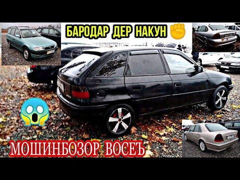 Мошинбозор !!! 06.12.2020 Нархои Mercedes Benz Mark2 Astra F Vectra B Хачибек Сидан Караван Бечка