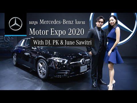 Mercedes-Benz (2020): Motor Expo 2020 - จูน สาวิตรี & พีเค
