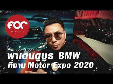 พาเดินดูบูธ BMW ที่งาน Motor Expo 2020