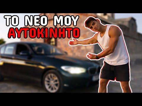 AΓΟΡΑΣΑ ΜΙΑ BMW  | Η ΑΠΟΚΑΛΥΨΗ !!!