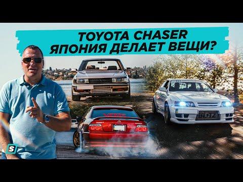 Toyota Chaser // Япония Делает Вещи?