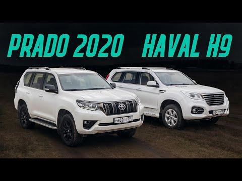 Toyota Land Cruiser Prado 2020 против китайца Haval H9. Сравнительный тест. Копия лучше оригинала?