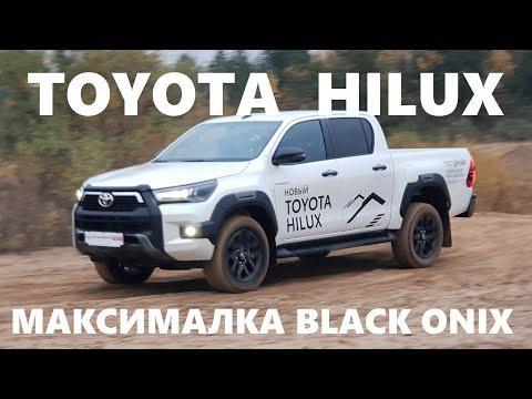 Тест драйв Toyota Hilux 2021 Black Onix обзор максималка пикап 4х4 легенда отзывы Автопанорама