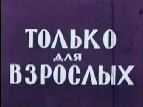 """Мультфильм """"Только для взрослых (выпуск 1)"""""""