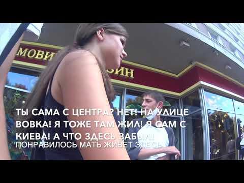 Как  Общатся с девушкой: Знакомство на Улице не Пикап