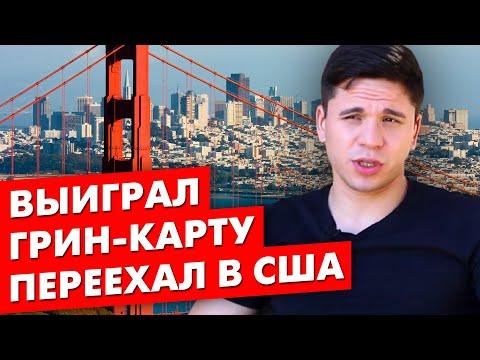 КАК ПЕРЕЕХАТЬ В США И НАЙТИ РАБОТУ? Низам Гиязов | Home Alliance
