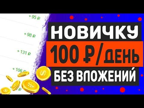 САМЫЙ КРУТОЙ ЗАРАБОТОК В ИНТЕРНЕТЕ БЕЗ ВЛОЖЕНИЙ! ВСЕМ БОНУС 60$