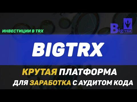 Стартовал проект BIGTRX - крутой заработок криптовалюты TRX!  Пошел Аудит!!