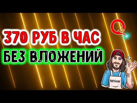 СУПЕР МУПЕР КРУТОЙ ЗАРАБОТОК В ИНТЕРНЕТЕ БЕЗ ВЛОЖЕНИЙ