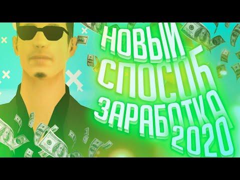 Новый Заработок На SAMP RP REVOLUTION! НОВЫЙ КРУТОЙ ЗАРАБОТОК 2020 ГОДА! САМЫЙ ЛУЧШИЙ ЗАРАБОТОК!!