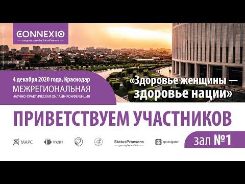ЗАЛ №1. Межрегиональная научная  онлайн-конференция «CONNEXIO. Здоровье женщины — здоровье нации»