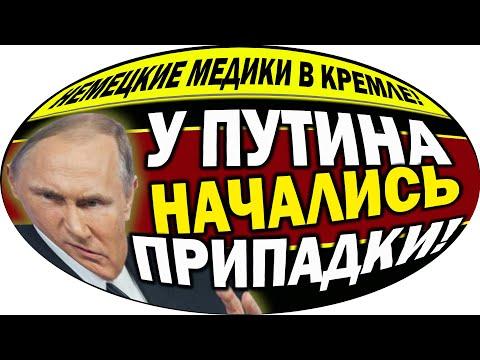 ВРАЧИ В КРЕМЛЕ! ЗДОРОВЬЕ ПУТИНА РЕЗКО УХУДШИЛОСЬ! НАЧАЛИСЬ ПРИСТУПЫ! ХАБАРОВСК navalny politfakty