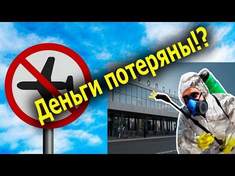 Короновирус! Запрет на вылеты из Украины! Деньги потеряны или нет?