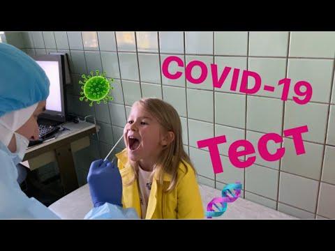 Викуся сдает тест на Короновирус COVID-19
