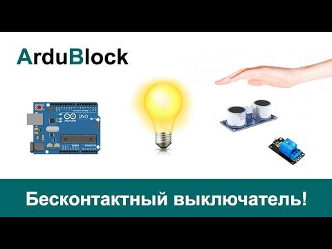 Проект на Arduino - 023 - Короновирус??!  Самый простой Бесконтактный выключатель!