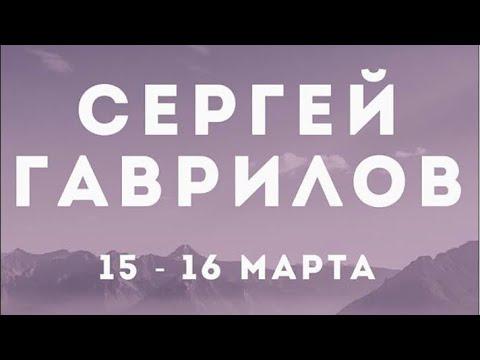 Сергей Гаврилов - Молитва в неспокойное время (Короновирус)