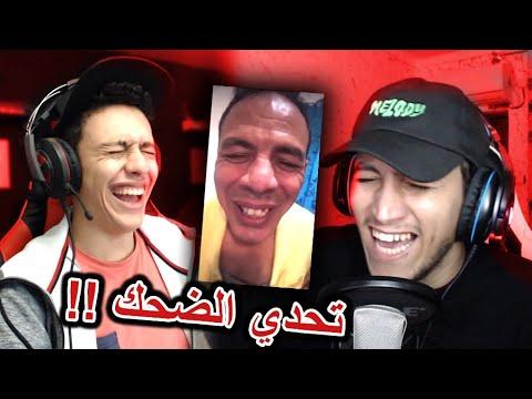 ( تحدي الضحك مع @Aymen Games ( العقاب فضائح
