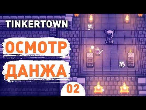 ОСМОТР ДАНЖА! - #2 TINKERTOWN ПРОХОЖДЕНИЕ
