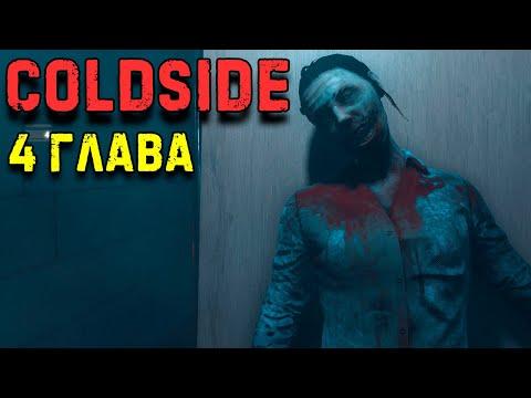 Побег ColdSide прохождение #3 Horror games