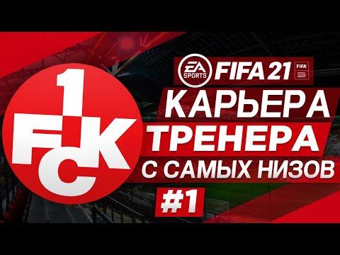 Прохождение FIFA 21 [карьера] #1