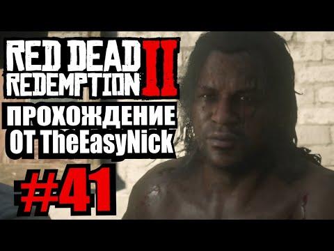 Red Dead Redemption 2. Прохождение. #41. Одинокий Волк.