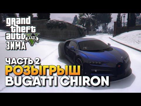 Розыгрыш Bugatti Chiron и Зима в GTA 5 RolePlay прохождение ГТА 5 РП Сервер Grand 2