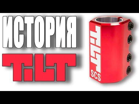 Прочность, Дизайн и Трюковой САМОКАТ   История бренда TILT