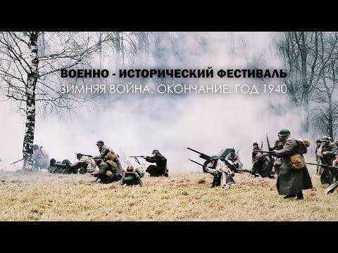 Военно - исторический фестиваль в Волхове