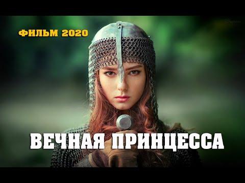 Лучший Исторический Боевик 2020 «ВЕЧНАЯ ПРИНЦЕССА» #Кино 2020 Хорошие Фильмы 2020, Приключения,
